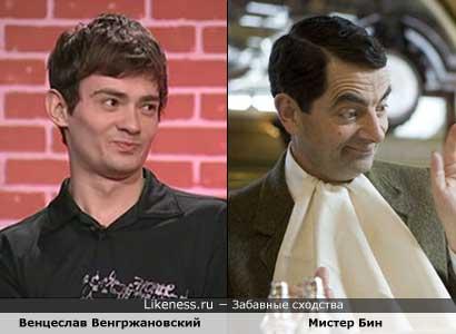 Венцеслав Венгржановский похож на Мистера Бина