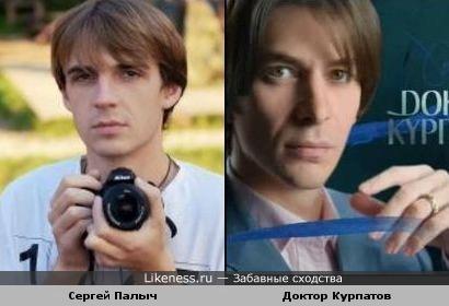 Участники Дома-2, похожие на знаменитостей: Сергей Палыч похож на доктора Андрея Курпатова