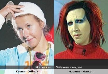 Ксения Собчак похожа на Мэрилина Мэнсона