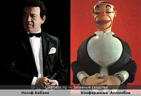 Иосиф Кобзон похож на кукольного конферансье Эдуарда Апломбова