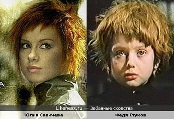 Юлия Савичева похожа на Федю Стукову