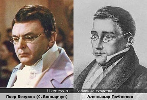 Пьер Безухов в исполнении Сергея Бондрчука похож на Александра Грибоедова