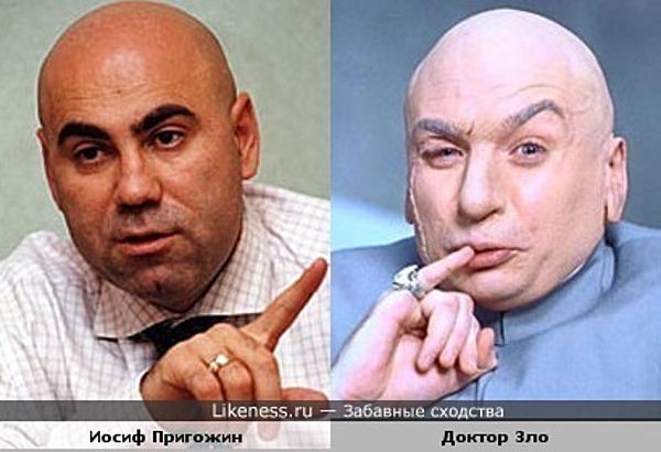 Иосиф Пригожин похож на Доктора Зло