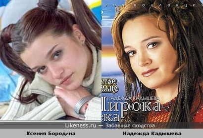 Ксения Бородина похожа на Надежду Кадышеву
