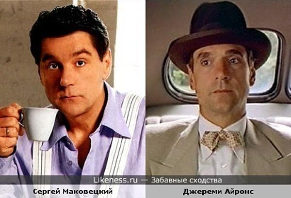 Сергей Маковецкий похож на Джереми Айронса