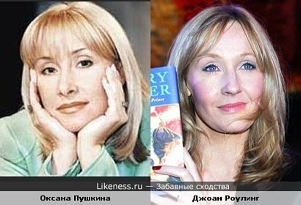 Оксана Пушкина похожа на Джоан Роулинг