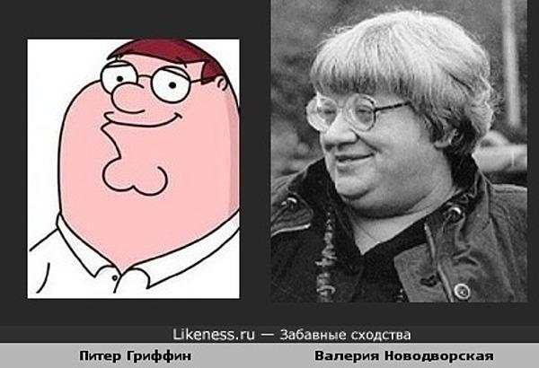 Питер Гриффин похож на Валерию Новодворскую