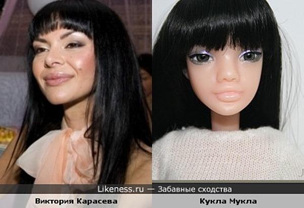 Виктория Карасева похожа на куклу Муклу