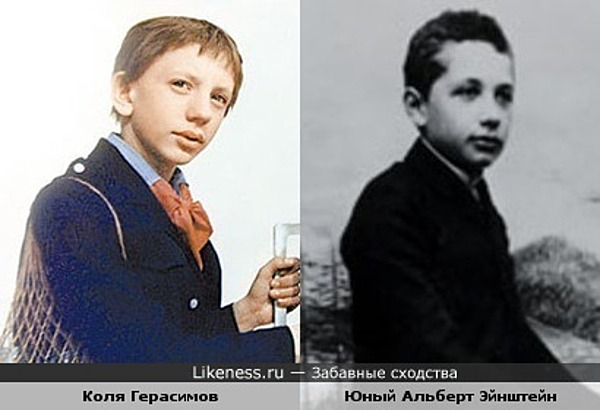 Коля Герасимов похож на юного Альберта Эйнштейна