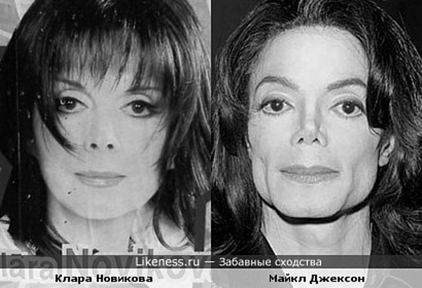 Клара Новикова похожа на Майкла Джексона