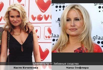 Настя Кочеткова похожа на маму Стифлера