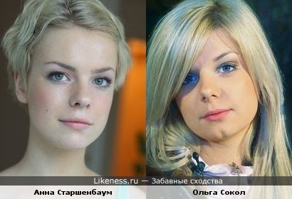 Ольга Сокол - Анна Старшенбаум