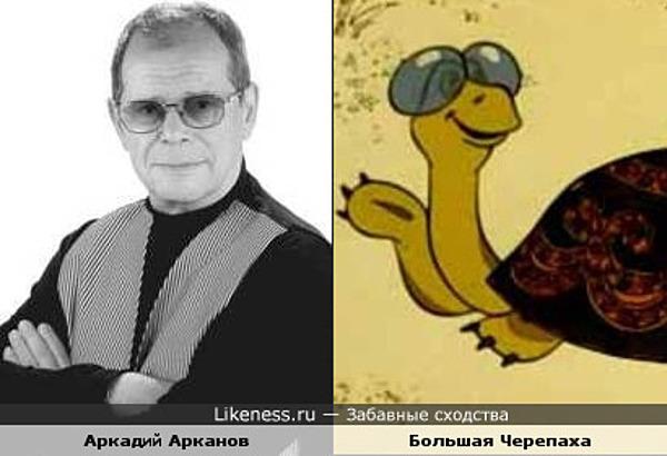 Аркадий Арканов похож на Большууую Черепаху