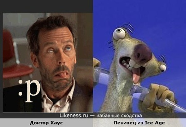 Доктор Хаус похож на ленивца из Ледникового периода
