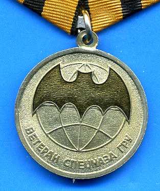 Медаль Ветеран спецназа ГРУ. Знак ГРУ.
