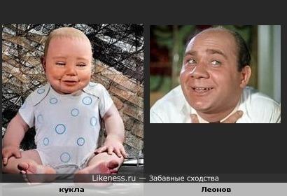 Кукла похожа на Е. Леонова