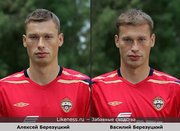 Алексей Березуцкий похож на Василия Березуцкого