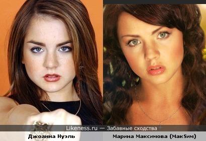 Джоанна Ноэль похожа на Максим