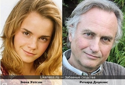 Эмма Уотсон похожа на писателя Ричарда Доукинса