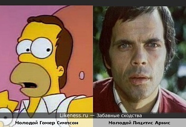 Молодой Гомер Симпсон похож на молодого Лицитиса Арниса