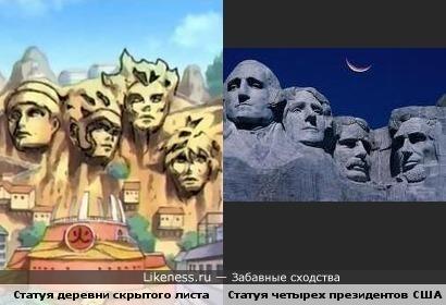 Статуя из аниме Наруто похожа на статую четырех президентов США
