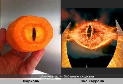 Морковь покожа на Око Саурона