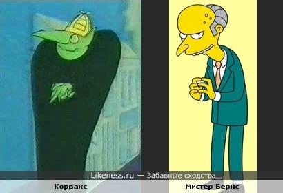 Ковакс из Маззи и Мистер Бёрнс из Симпсонов чем-то похожи