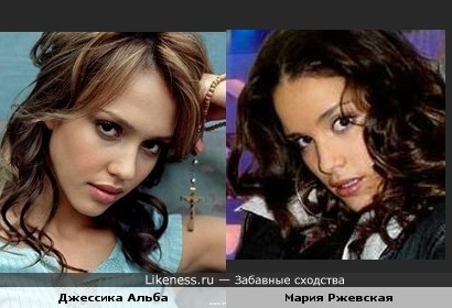 Джессика Альба похожа на Марию Ржевскую