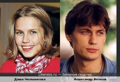 Даша Мельникова похожа на Александра Волкова
