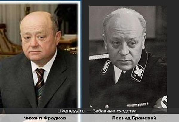 Михаил Фрадков похож на Леонида Броневого