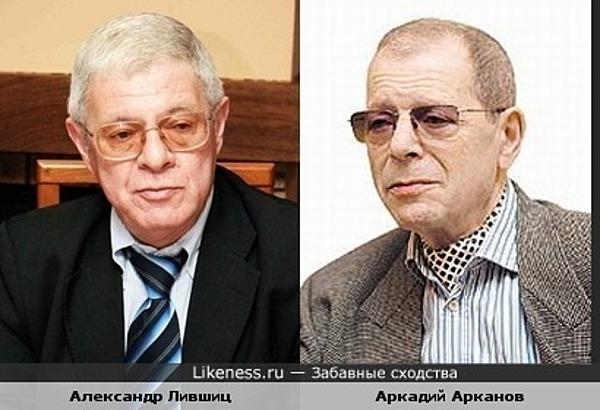 Александр Лившиц похож на Аркадия Арканова