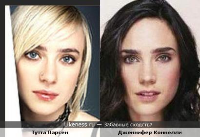 Тутта Ларсен похожа на Дженнифер Коннелли
