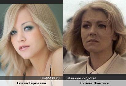 Елена Терлеева похожа на Лилиту Озолиня
