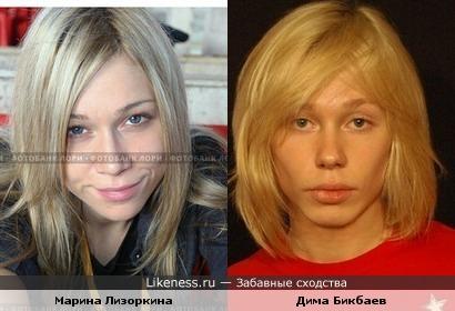 Марина Лизоркина похожа на Диму Бикбаева