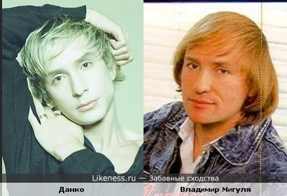 Данко похож на Владимира Мигулю