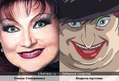 Елена Степаненко похожа на Ведьму Пустоши