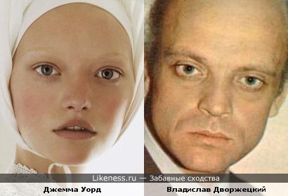 Джемма Уорд похожа на Владислава Дворжецкого