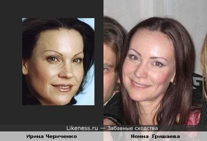 Ирина Чериченко похожа на Нонну Гришаеву