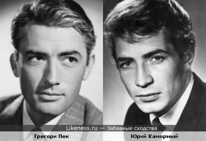Грегори Пек и Юрий Каморный похожи