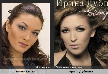 Юлия Такшина и Ирина Дубцова похожи