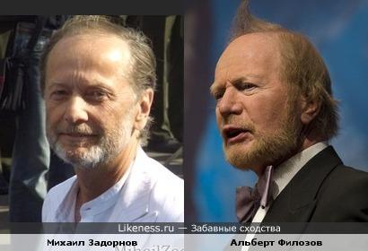 Михаил Задорнов и Альберт Филозов иногда похожи