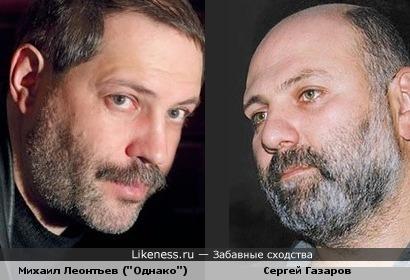 Михаил Леонтьев и Сергей Газаров Похожи