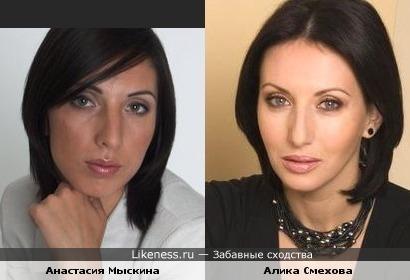 Анастасия Мыскина похожа на Алику Смехову