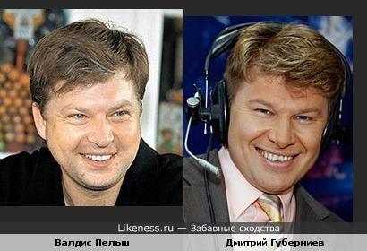 Валдис Пельш и Дмитрий Губерниев похожи