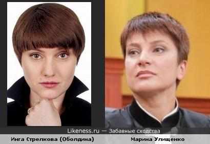 Инга Стрелкова похожа на Марину Улищенко (судья)