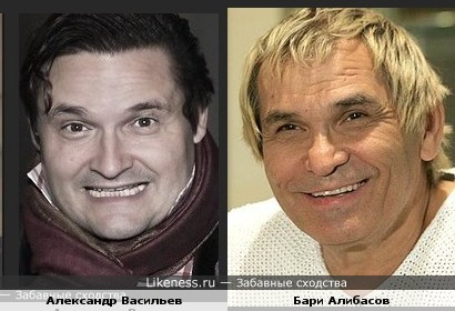 Александр Васильев похож на Бари Алибасова