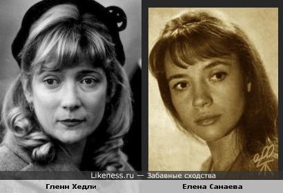 Гленн Хедли похожа на молодую Елену Санаеву