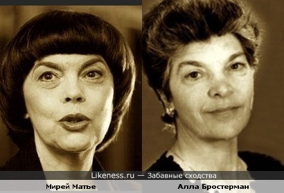 Мирей Матье и Алла Бростерман похожи