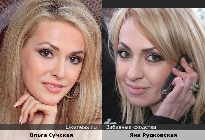 Ольга Сумская и Яна Рудковская похожи