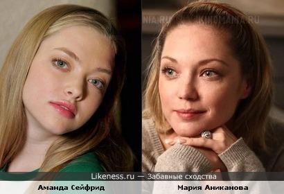 Аманда Сейфрид и Мария Аниканова похожи
